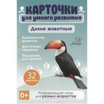 """Серия """"Карточки для умного развития"""". Дикие животные.(32 карточки)"""