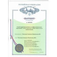 Томилина Светлана Михайловна получила патент!