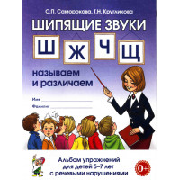 О.П. Саморокова, Т.Н. Кругликова Шипящие звуки Ш, Ж, Ч, Щ: называем и различаем