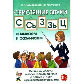 О.П. Саморокова, Т.Н. Кругликова Свистящие звуки С, Сь, З, Зь, Ц: называем и различаем