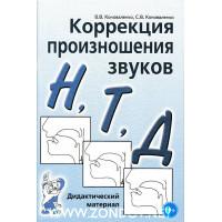 В.В. Коноваленко, С.В. Коноваленко Коррекция произношения звуков Н,Т,Д. Дидактический материал.