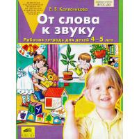 Е.В. Колесникова От слова к звуку. Рабочая тетрадь для детей 4-5 лет. Соответствует ФГОС