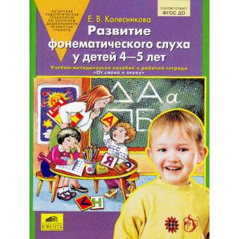 """Е.В. Колесникова Развитие фонематического слуха у детей 4-5 лет. Пособие к рабочей тетради """"От слова к звуку"""""""