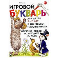 Т.Г. Ильина Игровой букварь для детей 5–7 лет с речевыми нарушениями. Обучение чтению по методике Г.А. Каше.