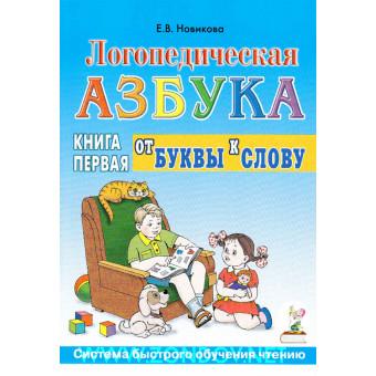 Е.В. Новикова Логопедическая азбука. От буквы к слову. Книга 1