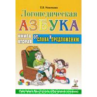 Е.В. Новикова Логопедическая азбука. От слова к предложению. Книга 2