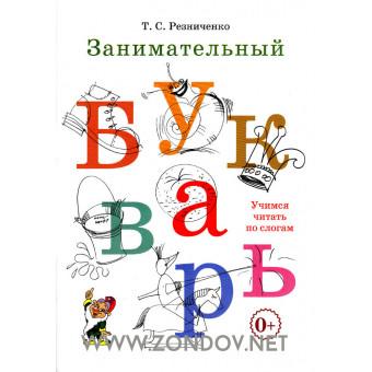 Т.С. Резниченко  Занимательный букварь