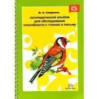 И.А.Смирнова Логопедический альбом №5 для обследования способности к чтению и письму