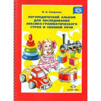 И.А.Смирнова Логопедический альбом №4 для обследования лексико-грамматического строя и связной речи.