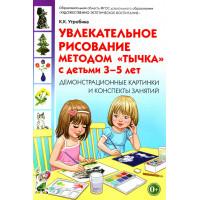 """К.К. Утробина Увлекательное рисование методом """"тычка"""" с детьми 3-5 лет"""