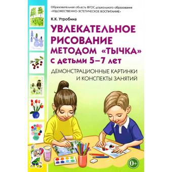"""К.К. Утробина Увлекательное рисование методом """"тычка"""" с детьми 5-7 лет"""