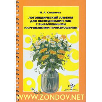 И.А.Смирнова Логопедический альбом №3 для обследования лиц с выраженными нарушениями произношения.