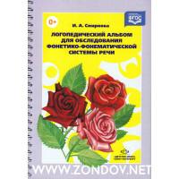 И.А.Смирнова Логопедический альбом №2 для обследования фонетико-фонематической системы речи.