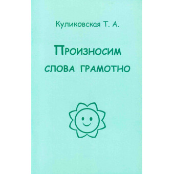 Т.А. Куликовская Произносим слова грамотно