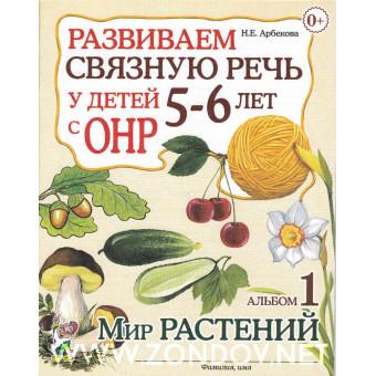 Н.Е. Арбекова  Развиваем связную речь у детей 5-6 лет с ОНР. Альбом 1. Мир растений