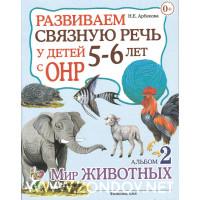 Н.Е. Арбекова  Развиваем связную речь у детей 5-6 лет с ОНР. Альбом 2. Мир животных