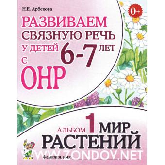 Н.Е. Арбекова  Развиваем связную речь у детей 6-7 лет с ОНР. Альбом 1. Мир растений