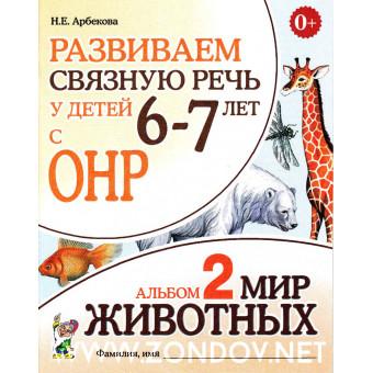 Н.Е. Арбекова  Развиваем связную речь у детей 6-7 лет с ОНР. Альбом 2. Мир животных
