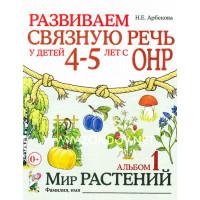 Н.Е. Арбекова Развиваем связную речь у детей 4–5 лет с ОНР. Альбом 1. Мир растений