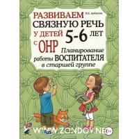 Н.Е. Арбекова Развиваем связную речь у детей 5–6 лет с ОНР. Планирование работы воспитателя в старшей группе