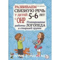 Н.Е. Арбекова Развиваем связную речь у детей 5–6 лет с ОНР. Планирование работы логопеда в старшей группе