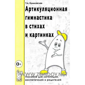 Т.А. Куликовская Артикуляционная гимнастика в стихах и картинках. Пособие для логопедов, воспитателей и родителей.