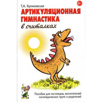 Т.А. Куликовская Артикуляционная гимнастика в считалках. Пособие для логопедов, воспитателей и родителей.