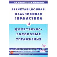 С.В. Коноваленко, В.В. Коноваленко Артикуляционная, пальчиковая гимнастика и дыхательно-голосовые упражнения.