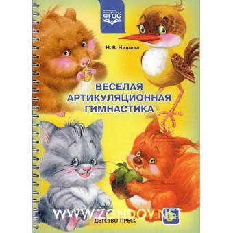Н.В. Нищева  Веселая артикуляционная гимнастика.