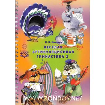 Н.В. Нищева  Веселая артикуляционная гимнастика 2.
