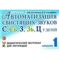 В.В. Коноваленко, С.В. Коноваленко Автоматизация свистящих звуков у детей: дидактический материал для логопедов. 3-е издание