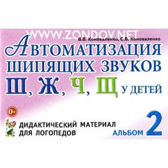 В.В. Коноваленко, С.В. Коноваленко Автоматизация шипящих звуков у детей: дидактический материал для логопедов.