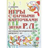 З.Т. Бобылева Игры с парными карточками. Звуки Р-Рь, Л-Ль. Настольные логопедические игры для детей 5-7 лет