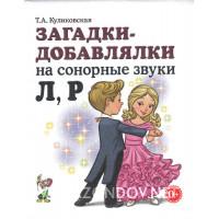 Т.А. Куликовская  Загадки-добавлялки на сонорные звуки Л, Р