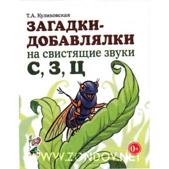 Т.А. Куликовская  Загадки-добавлялки на свистящие звуки С, З, Ц