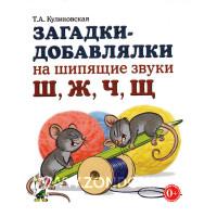 Т.А. Куликовская  Загадки-добавлялки на шипящие звуки Ш, Ж, Ч, Щ
