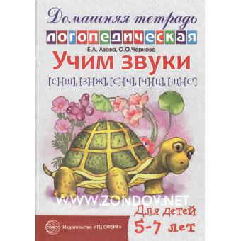 Е.А. Азова, О.О.Чернова Домашняя логопедическая тетрадь  Учим звуки [с]—[ш], [з]—[ж], [с]—[ч], [ч]—[ц], [щ]—[с'] Для детей 5—7 лет