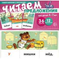 Набор карточек с рисунками. Читаем предложения для детей 4-7 лет Автор-составитель: С.Ю. Танцюра.