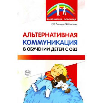 С.Ю.Танцюра, С.И. Кононова Альтернативная коммуникация в обучении детей с ОВЗ