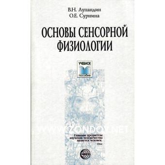 В.Н. Лупандин, О.Е. Сурнина . Основы сенсорной физиологии.