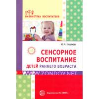 Ю.М. Хохрякова . Сенсорное воспитание детей раннего возраста