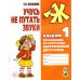 Е.В. Мазанова Учусь не путать звуки. Альбом №1