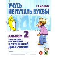 Е.В. Мазанова Учусь не путать буквы. Альбом №2