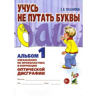 Е.В. Мазанова Учусь не путать буквы. Альбом №1