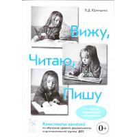 В. Д. Юрчишина Вижу, читаю, пишу. Конспекты занятий по обучению грамоте дошкольников