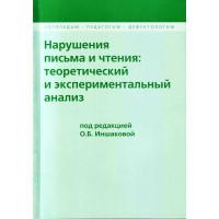 Нарушение письма и чтения: теоретический и экспериментальный анализ. Под редакцией О.Б. Иншаковой