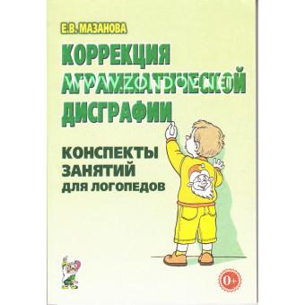 Е.В. Мазанова Коррекция аграмматической дисграфии. Конспекты занятий для логопедов. 2-е издание, исправленное.