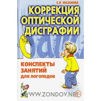 Е.В. Мазанова Коррекция оптической дисграфии. Конспекты занятий для логопедов