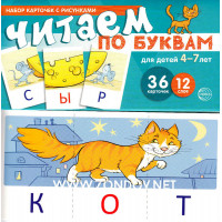 Набор карточек с рисунками. Читаем по буквам для детей 4-7 лет Автор-составитель: С.Ю. Танцюра