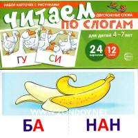 Набор карточек с рисунками. Читаем по слогам. Двусложные слова для детей 4-7 лет Автор-составитель: С.Ю. Танцюра